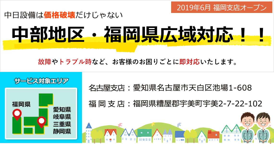中日設備は、中部地区・福岡県広域対応!